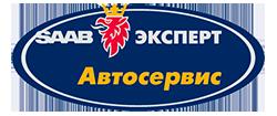 Автосервис Сааб Эксперт. Ремонт Saab в Москве